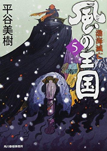 風の王国 5 渤海滅亡 (時代小説文庫)の詳細を見る