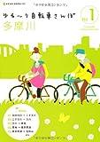 ゆる~り自転車さんぽ1 多摩川 (NEKO MOOK 1505)