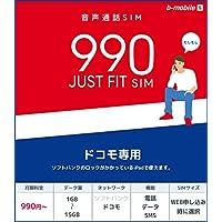 b-mobile S 990ジャストフィットSIM (ドコモ) (音声通話付き) (申込パッケージ) (月額990円〜)