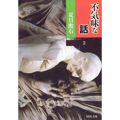 不気味な話〈2〉夏目漱石 (河出文庫)の詳細を見る