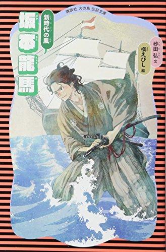 坂本龍馬 (新装版) (講談社 火の鳥伝記文庫)