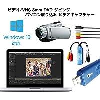 origin ビデオテープ を DVDに 簡単 保存 USB キャプチャー ビデオ / VHS 8mm DVD ダビング パソコン 取り込み ビデオキャプチャー VC200