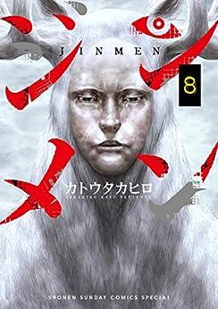 [カトウタカヒロ] ジンメン 第01-08巻