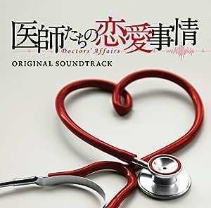 フジテレビ系ドラマ「医師たちの恋愛事情」オリジナルサウンドトラック