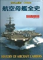 世界の艦船増刊 航空母艦全史 2008年 01月号 (世界の艦船増刊)