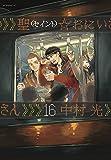 聖☆おにいさん コミック 1-16巻セット