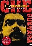 チェ・ゲバラ 革命への道[DVD]