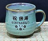 メッセージ名入れマグカップ国産美濃焼きダークグリーン