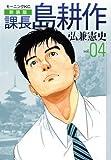 新装版 課長 島耕作 04 (モーニング KC)