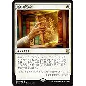 【シングルカード】EMA)[JPN]悟りの教示者/白/R/009/249