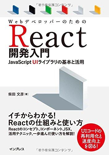 WebデベロッパーのためのReact開発入門 JavaScript UIライブラリの基本と活用の詳細を見る
