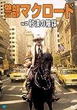 警部マクロード「砂漠の陰謀」 [DVD]