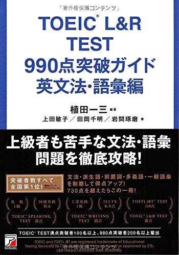 TOEIC(R) L&R TEST 990点突破ガイド 英文法・語彙編 (アスカカルチャー) 発売日