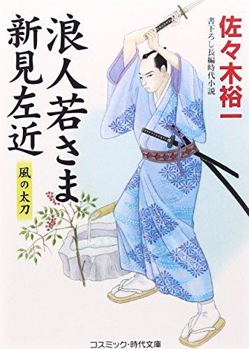 浪人若さま新見左近―風の太刀 (コスミック・時代文庫)