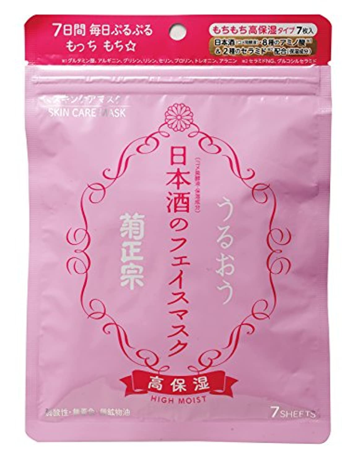 水銀の皮肉増加する菊正宗 日本酒のフェイスマスク 高保湿 7枚入