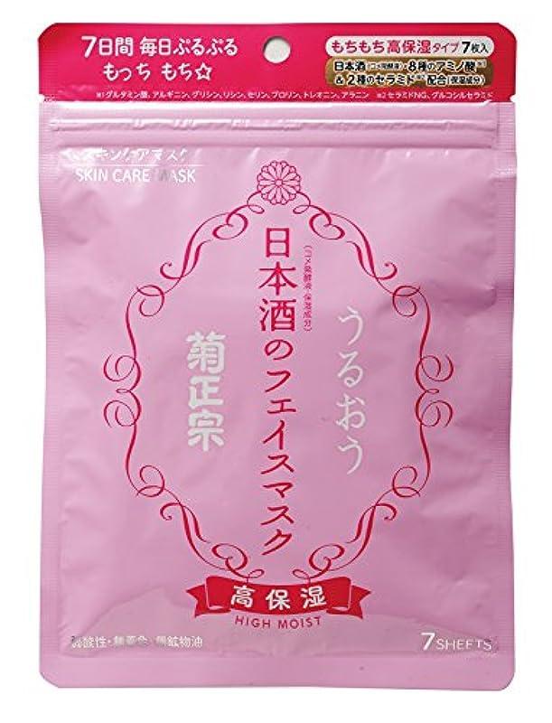 花束苦しむパニック菊正宗 日本酒のフェイスマスク 高保湿 7枚入