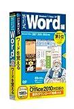 特打式 Word編 (Office 2010対応版 無料ダウンロード特典付き)
