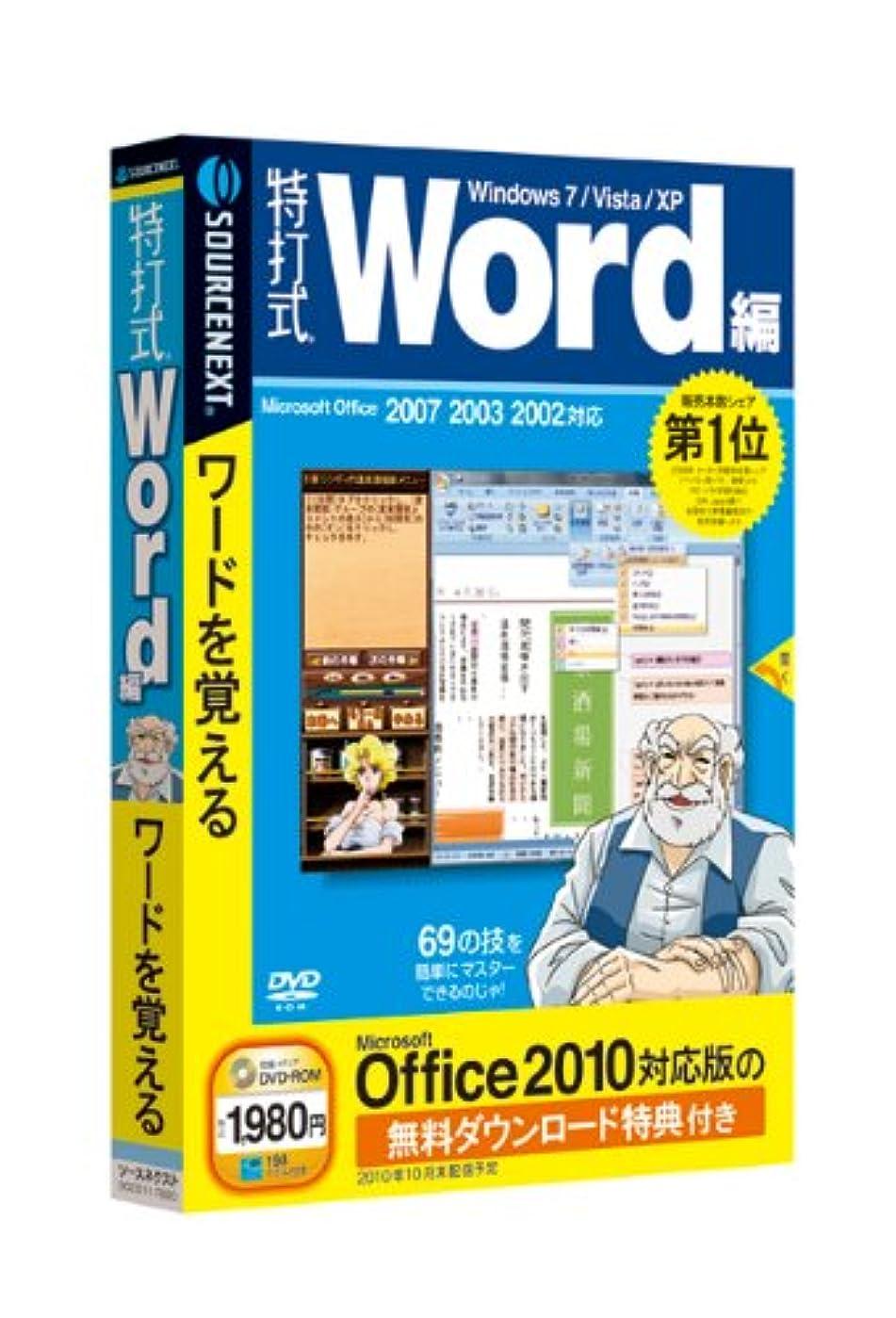 鉄犯人孤独特打式 Word編 (Office 2010対応版 無料ダウンロード特典付き)