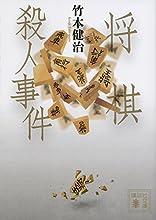 将棋殺人事件 (講談社文庫)