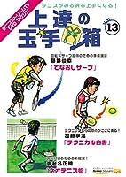 テニスストリームTV DVDマガジン 上達の玉手箱 vol.13