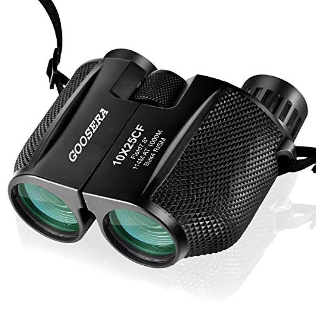 処方する調整なしでGOOSERA 双眼鏡 10倍×25 Bak4 IPX6防水(ブラック)