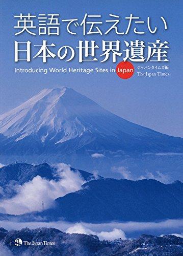 英語で伝えたい 日本の世界遺産の詳細を見る