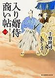 入り婿侍商い帖 (1) (新時代小説文庫)