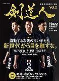 剣道人(2) (コスミックムック)