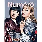 Numero TOKYO 2020年3月号増刊号【ローラ×こんまり表紙バージョン】