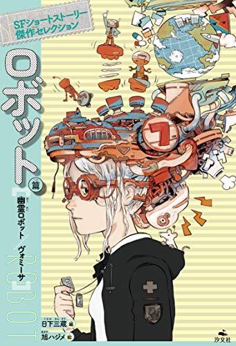 ロボット篇 幽霊ロボット/ヴォミーサ (SFショートストーリー傑作セレクション)