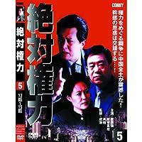 絶対権力 第5巻 ( 第 13・14・15集 ) CFC-1550 [DVD]