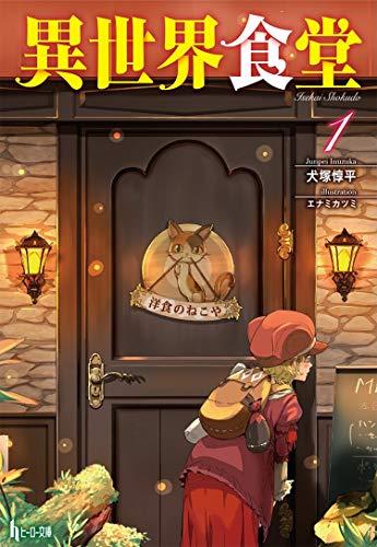 Restaurant to Another World Light Novel 1