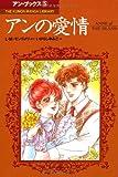 アンの愛情 (The Kumon manga library―アン・ブックス)
