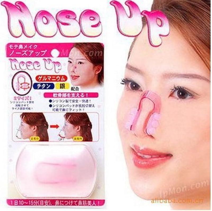 苦い具体的にラックNOSE UP☆鼻プチ簡単スラリ鼻 ノーズクリップ [並行輸入品]