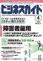 ビジネスガイド 2018年 04 月号 [雑誌]