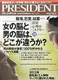 PRESIDENT (プレジデント) 2013年 9/2号 [雑誌]