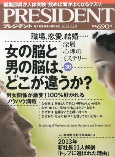 PRESIDENT (プレジデント) 2013年 9/2号 [雑誌]の詳細を見る