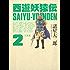西遊妖猿伝 大唐篇(2)