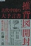 古代中国の大予言書「推背図」開封 (超知ライブラリー)