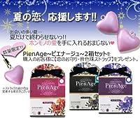 【2箱セット】 PienAge(ピエナージュ) 【TEDDY(テディ)】 ①【PWR】±0.00 ②【PWR】-3.00 1day ワンデー