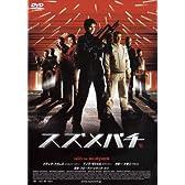 スズメバチ [DVD]