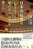日本兵捕虜はシルクロードにオペラハウスを建てた (角川書店単行本)