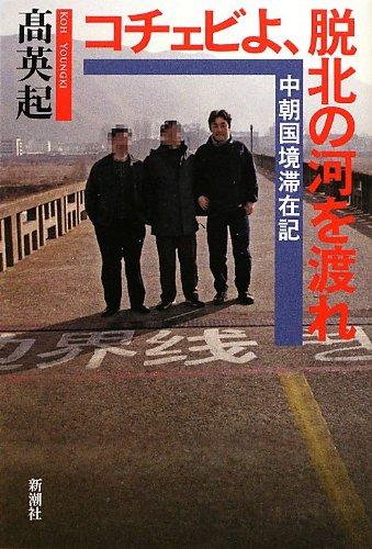 コチェビよ、脱北の河を渡れ―中朝国境滞在記の詳細を見る