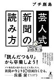 芸人式新聞の読み方 プチ鹿島 時事芸人