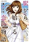 駅から始まる恋の物語 (アクションコミックス) ()