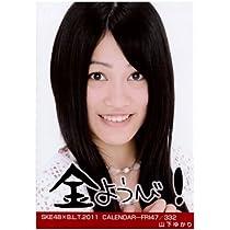 AKB48公式生写真 SKE48×BLT CALENDAR-FRI47/332【山下ゆかり】