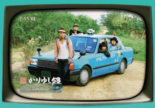 かりゆしテレビ その3  [DVD]