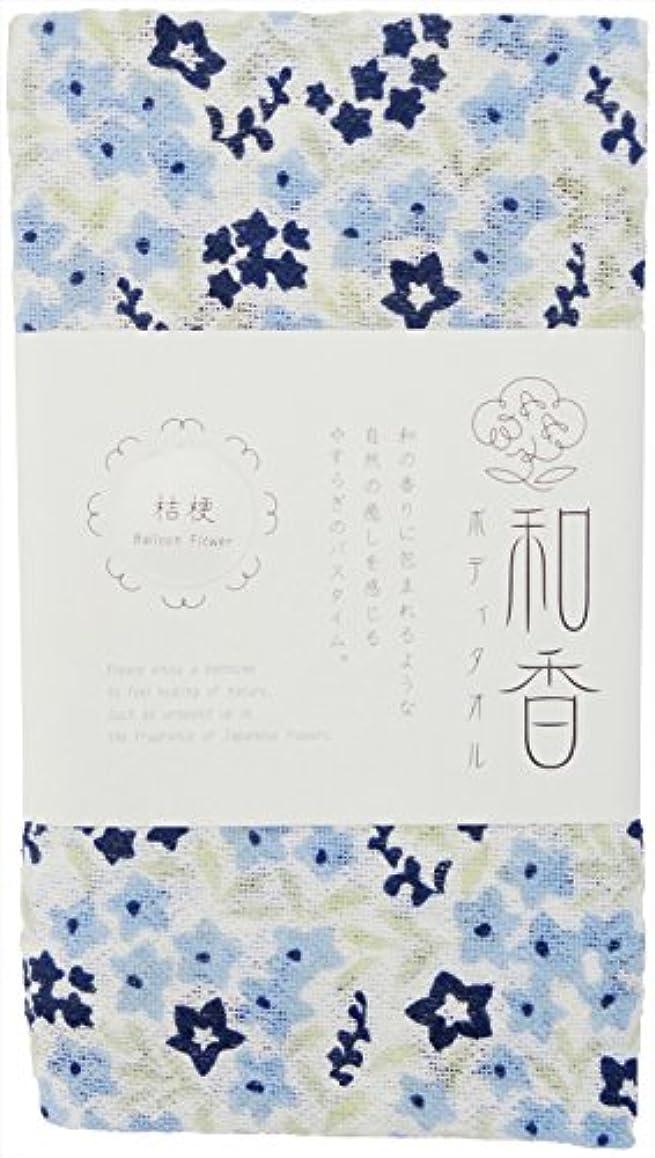 はさみ横寄託宮本 ボディタオル 肌にやさしい天然素材コットン 『和香』 桔梗 0 32×90cm