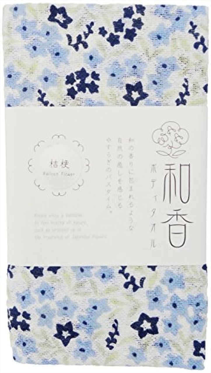 イベント無力パイプライン宮本 ボディタオル 肌にやさしい天然素材コットン 『和香』 桔梗 0 32×90cm