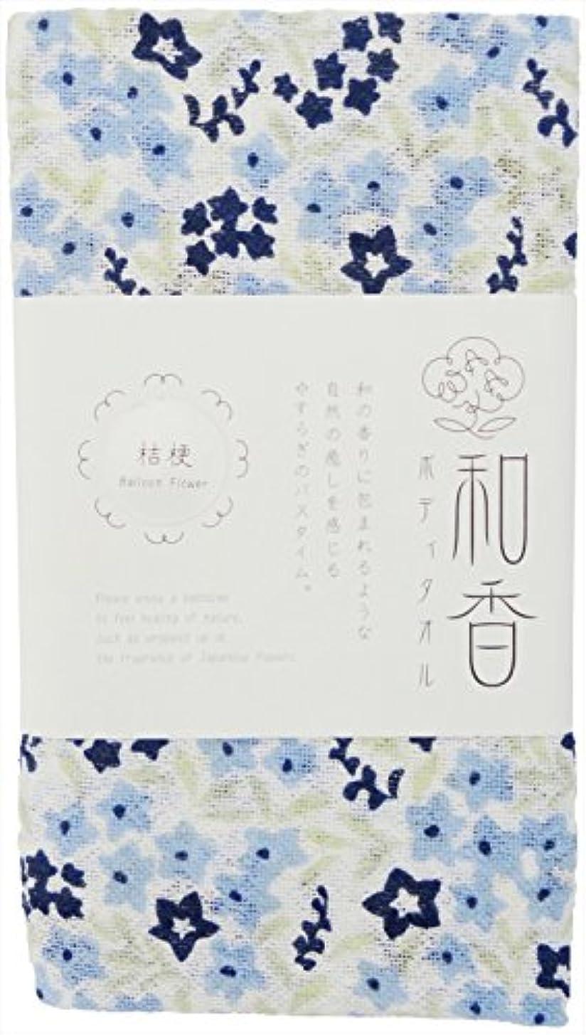 それに応じて分離広い宮本 ボディタオル 肌にやさしい天然素材コットン 『和香』 桔梗 0 32×90cm